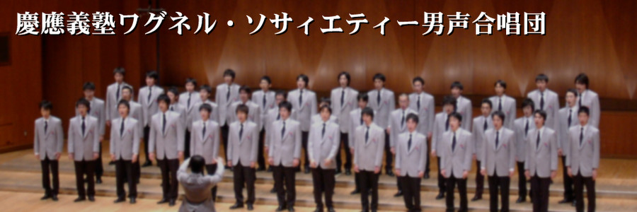 慶應義塾ワグネル・ソサィエティー男声合唱団