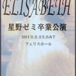 星野ゼミ卒業公演「エリザベート」
