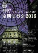 慶應義塾ワグネル・ソサィエティーOB合唱団 定期演奏会2016