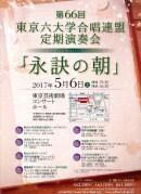 第66回東京六大学合唱連盟定期演奏会