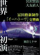 冨田勲新制作 「イーハトーヴ」交響曲