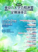 第62回東京六大学合唱連盟定期演奏会