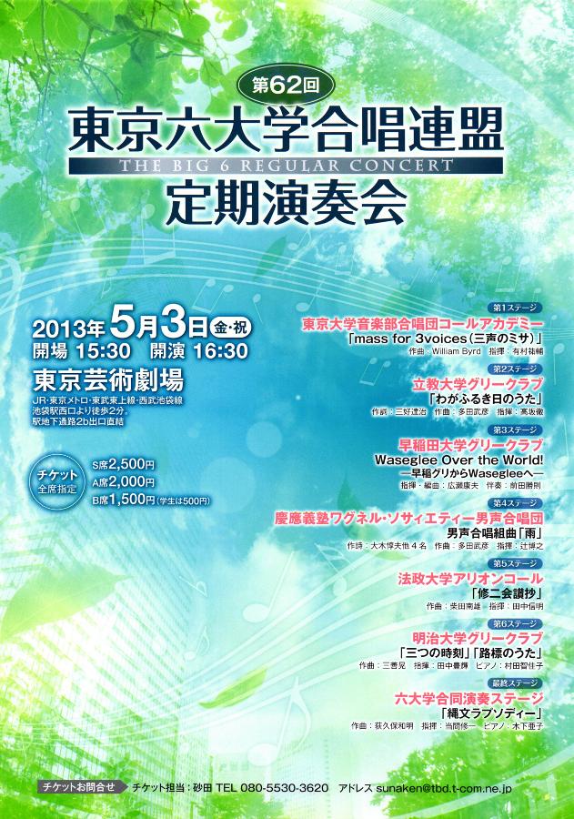 第62回東京六大学合唱連盟定期演...