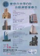 第7回東京六大学OB合唱連盟演奏会