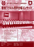 東久留米三田会創立10周年記念 慶應ワグネル男声合唱コンサート