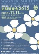 慶應義塾ワグネル・ソサィエティーOB合唱団 定期演奏会2012