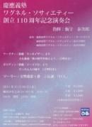 慶應義塾ワグネル・ソサィエティー創立110周年記念演奏会