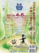 第4回スプリング・コンサート&第18回オムニバス・コンサート