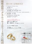 慶應義塾ワグネル・ソサィエティー女声合唱団 第63回定期演奏会