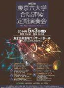 第63回東京六大学合唱連盟定期演奏会