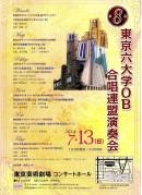 第8回 東京六大学OB合唱連盟演奏会