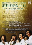 OB合唱団 定期演奏会2014 −ダーク・ダックスとワグネルの絆−