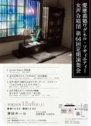 慶應義塾ワグネル・ソサィエティー女声合唱団 第64回定期演奏会
