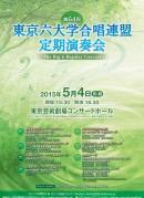 第64回東京六大学合唱連盟定期演奏会