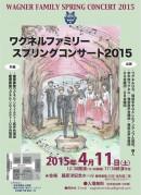 ワグネルファミリースプリングコンサート2015