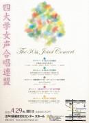 四大学女声合唱連盟 the 30th Joint Concert