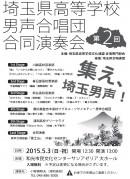 第2回埼玉県高等学校男声合唱団合同演奏会