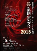 OB合唱団 定期演奏会2015