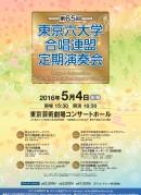 第65回東京六大学合唱連盟定期演奏会