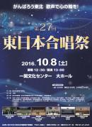 第27回東日本合唱祭