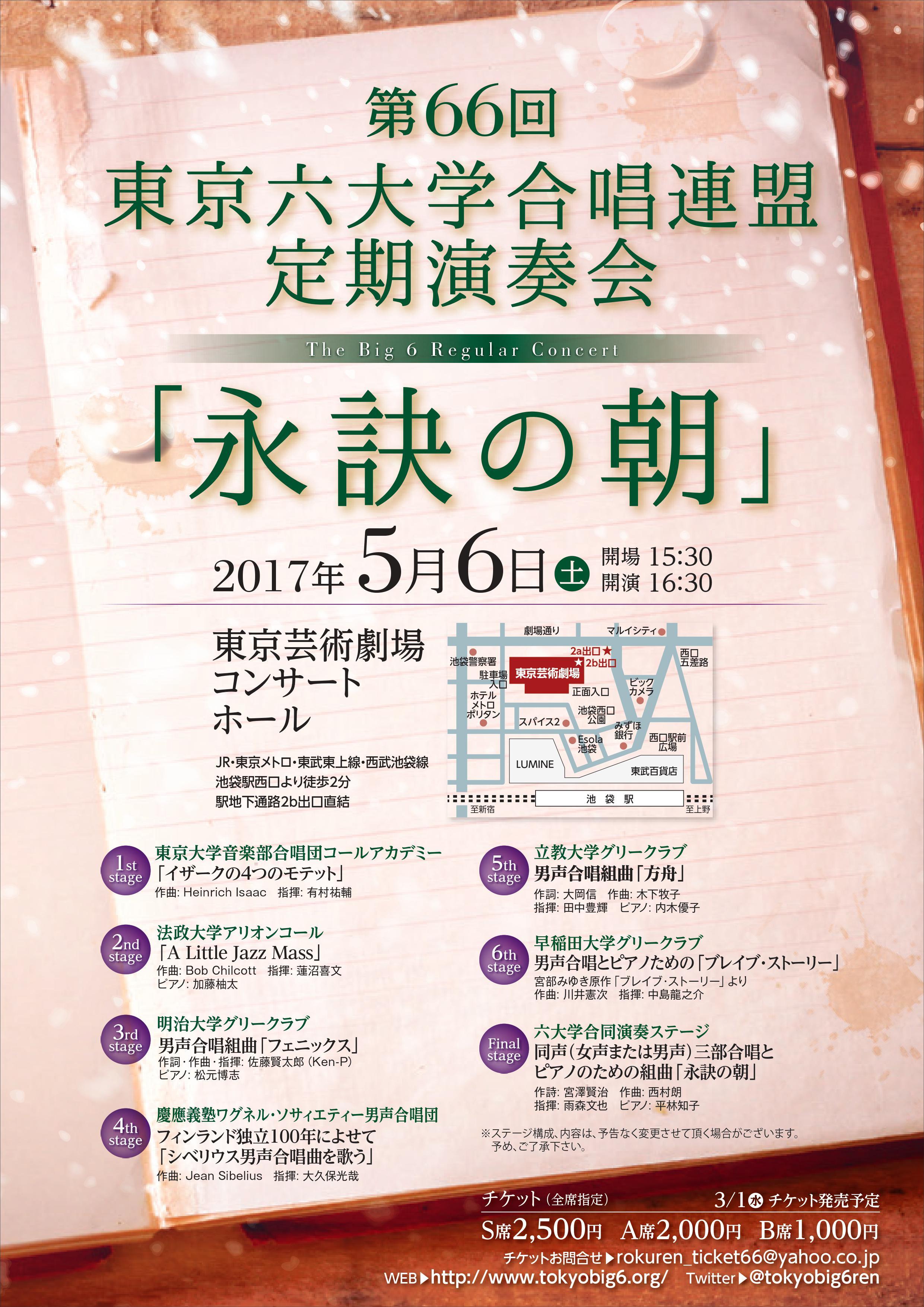 第66回東京六大学合唱連盟定期演...