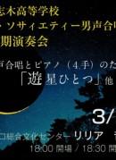 慶應義塾志木高等学校ワグネル・ソサィエティー男声合唱団 第9回定期演奏会
