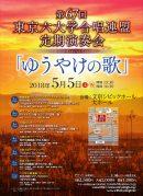 第67回東京六大学合唱連盟定期演奏会