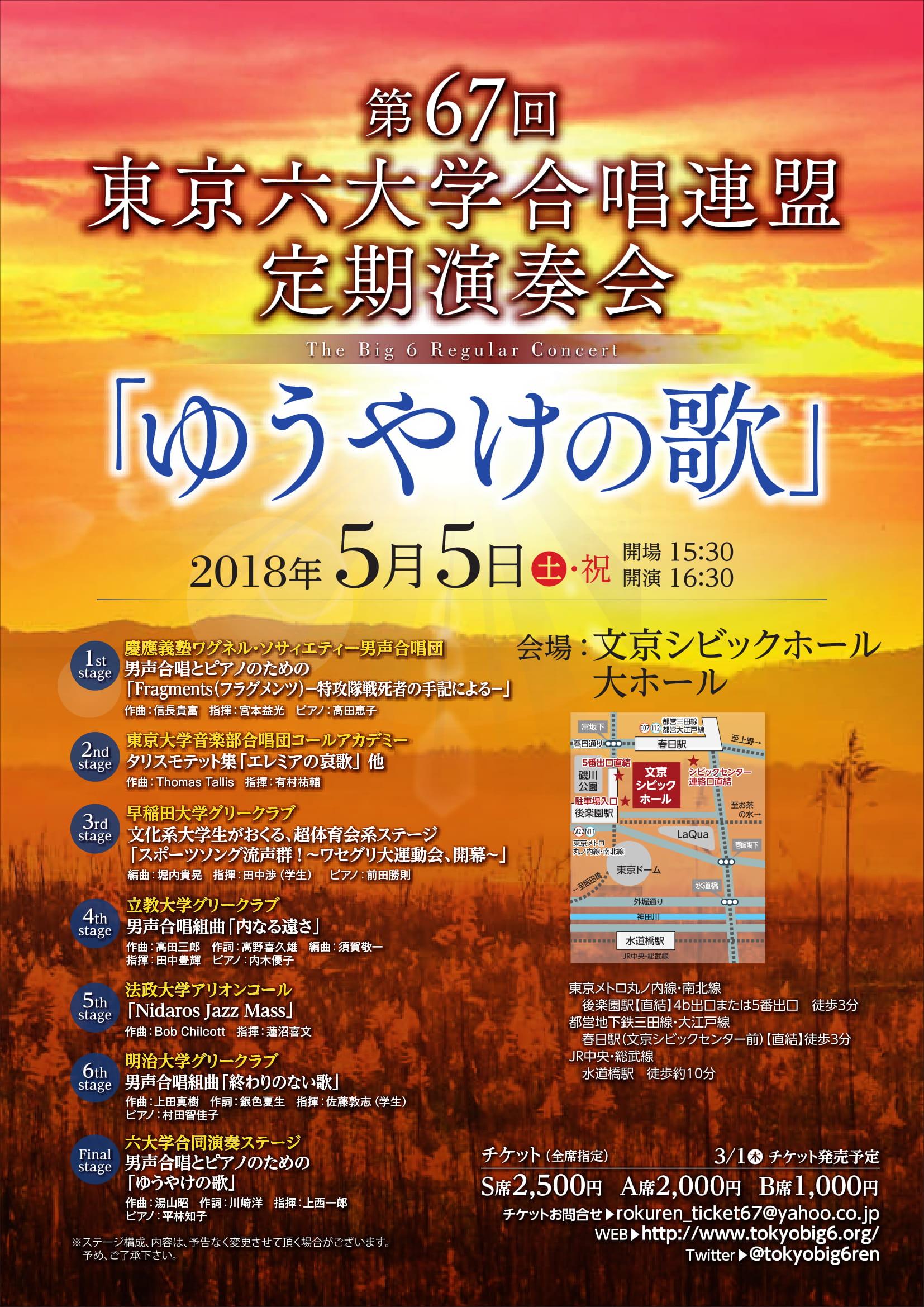 第67回東京六大学合唱連盟定期演...
