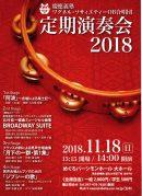 慶應義塾ワグネル・ソサィエティーOB合唱団 定期演奏会2018