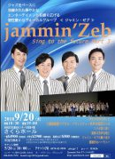 "『jammin' Zeb ""Sing to the future Part 3″』ゲスト出演予定"