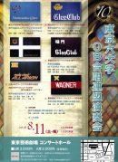 第10回東京六大学OB合唱連盟演奏会