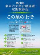 第68回東京六大学合唱連盟定期演奏会