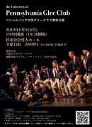 ペンシルバニア大学 グリークラブ東京公演