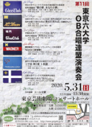 【中止】第11回東京六大学OB合唱連盟演奏会