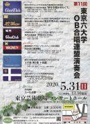 第11回東京六大学OB合唱連盟演奏会