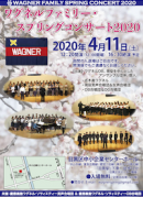 【中止】ワグネルファミリースプリングコンサート 2020