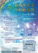 【延期】第69回東西四大学合唱演奏会