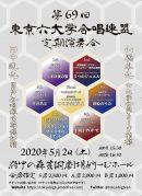 【中止】第69回東京六大学合唱連盟定期演奏会